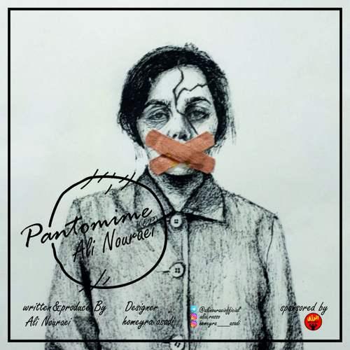 Ali Nouraei Pantomime - دانلود آلبوم جدید علی نورایی بنام پانتومیم