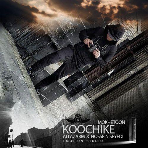 Aliazarm Hosseinseyedi Koochike Mokhetoon - دانلود آهنگ جدید علی آزرم و حسین سیدی بنام کوچیکه مختون