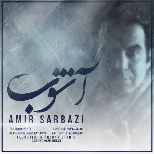 Amir Sarbaz - دانلود آهنگ جدید امیر سربازی بنام آشوب