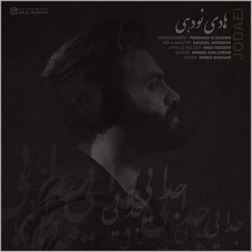 Hadi Nodehi Jodaei - دانلود آهنگ جدید هادی نودهی بنام جدایی