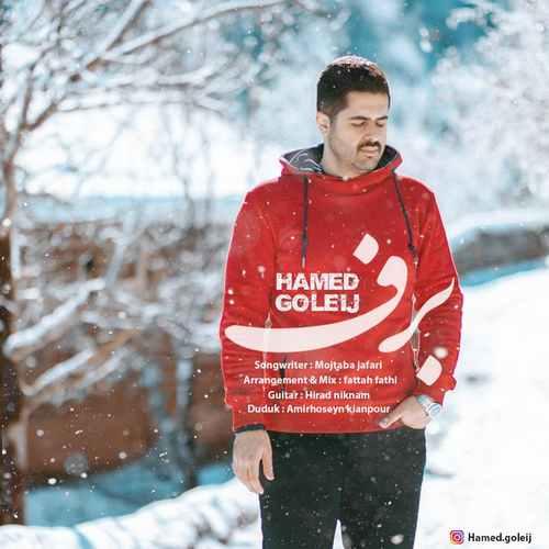 Hamed Goleij Barf - دانلود آهنگ جدید حامد گلیج بنام برف