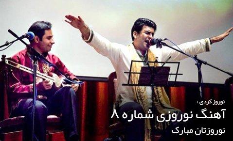 Hossein Safamanesh Bahar - دانلود آهنگ جدید کردی حسین صفامنش بنام نوروز