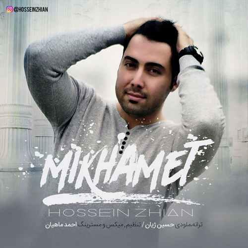 Hossein Zhian Mikhamet 1 - دانلود آهنگ جدید حسین ژیان بنام  میخوامت