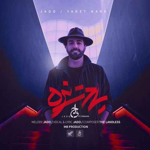 Jado ft. Paraan Yadet Nare - دانلود آهنگ جدید جادو بهمراهی پاران بنام  یادت نره