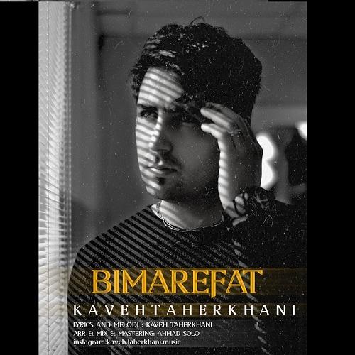 Kaveh Taherkhani Bimarefat - دانلود آهنگ جدید کاوه طاهرخانی بنام بی معرفت
