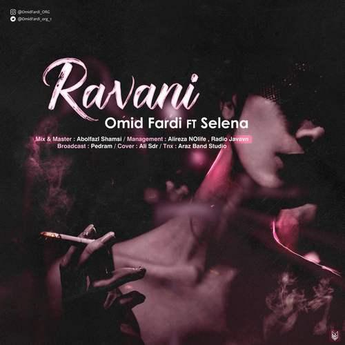 Omid Fardi Ravani - دانلود آهنگ جدید امید فردی بنام روانی