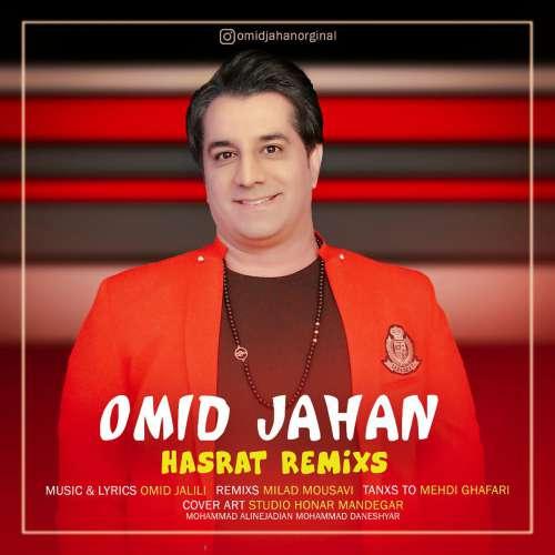 Omid Jahan Hasrat Remix - دانلود آهنگ جدید امید جهان بنام حسرت