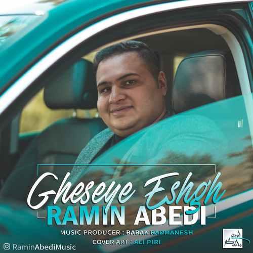 Ramin Abedi Gheseye Eshgh - دانلود آهنگ جدید رامین عابدی بنام قصه ی عشق