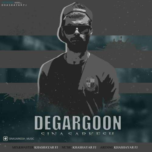 Sina Sarkesh Degargoon - دانلود آهنگ جدید سینا سرکش بنام دگرگون