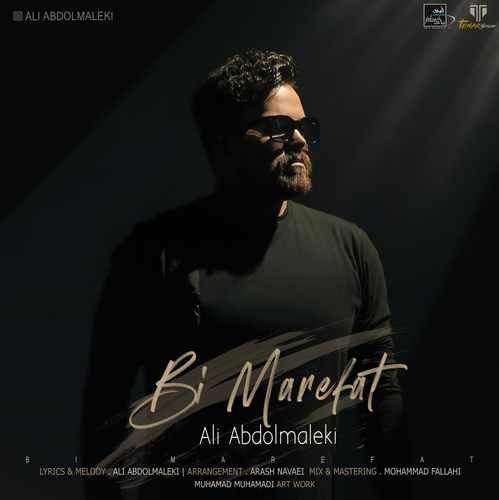 download 1 10 499x500 - دانلود آهنگ جدید علی عبدالمالکی بنام  بى معرفت