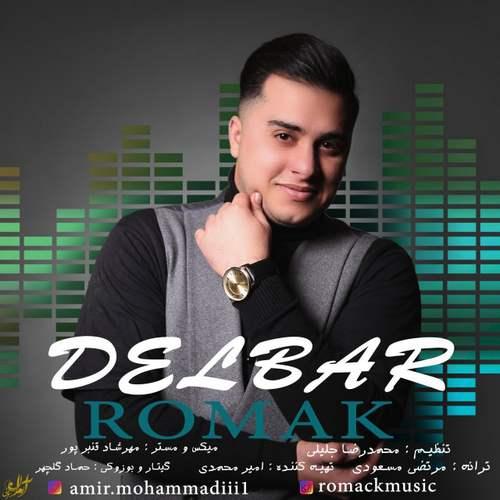 download 1 17 - دانلود آهنگ جدید روماک موزیک بنام دلبر