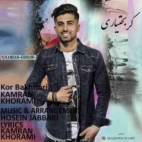 download 2 3 - دانلود آهنگ جدید کامران خرمی بنام از کر بخیاری