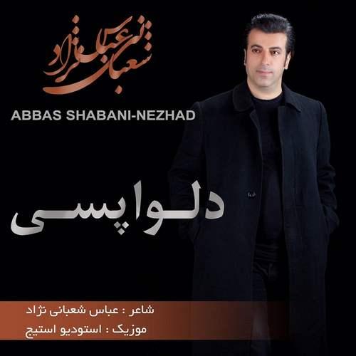 photo 2019 03 30 10 05 02 - دانلود آهنگ جدید  عباس شعبانی نژاد بنام دلواپسی