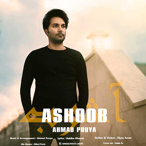 Ahmad pouya ashoob - دانلود آهنگ جدید احمد پویا بنام آشوب