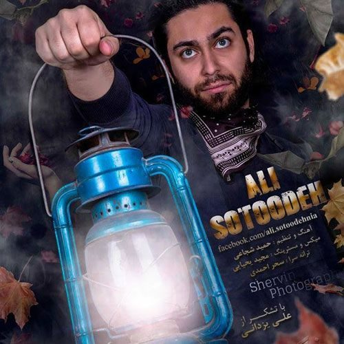 Ali Sotoodeh 500x500 - دانلود آهنگ جدید علی ستوده بنام رابطه