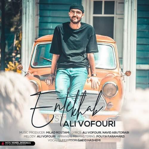 Ali Vofouri Entekhab 500x500 - دانلود آهنگ جدید علی وفوری بنام  انتخاب