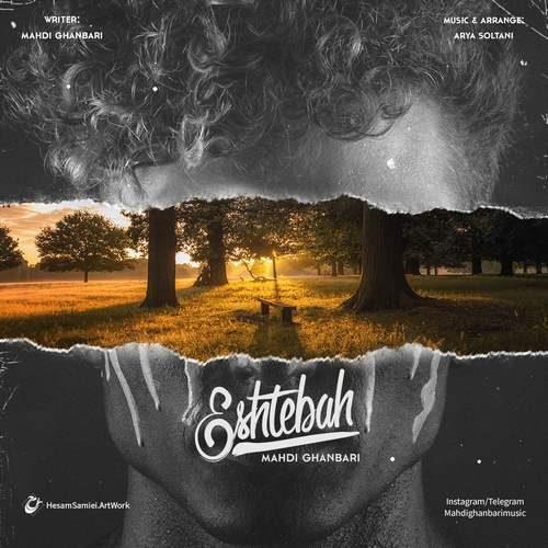 Eshtebah2 500x500 - دانلود آهنگ جدید مهدی قنبری بنام  اشتباه
