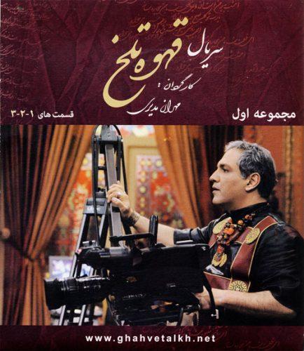 Ghahve Talkh Part1 434x500 - دانلود سریال قهوه تلخ