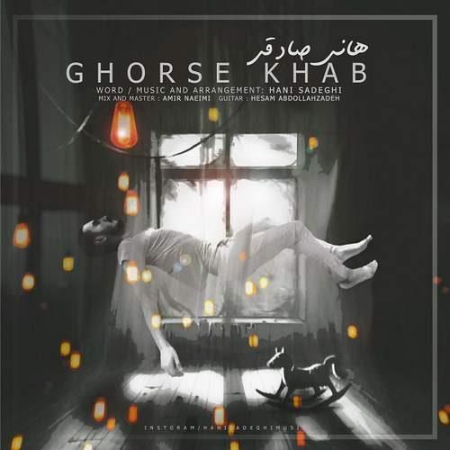 Hani Sadeghi Ghorse Khab 500x500 - دانلود آهنگ جدید هانی صادقی بنام قرص خواب