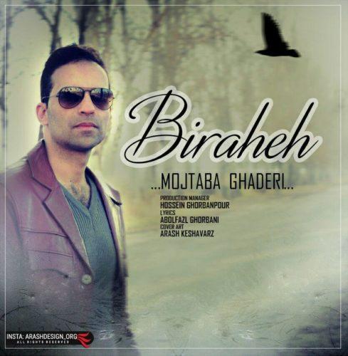Mojtaba Ghaderi Biraheh 489x500 - دانلود آهنگ جدید مجتبی قادری بنام بیراهه