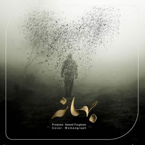 Saeed Forghani Bahaneh 500x500 - دانلود آهنگ جدید سعید فرقانی بنام بهانه