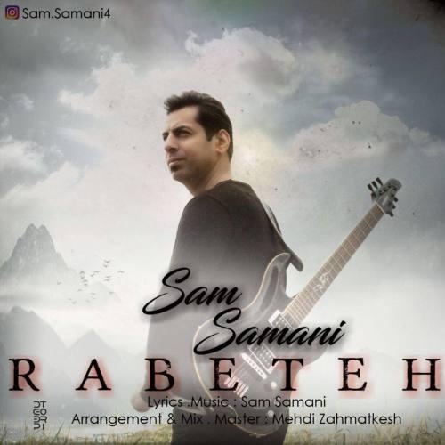دانلود آهنگ جدید سام سامانی به نام رابطه