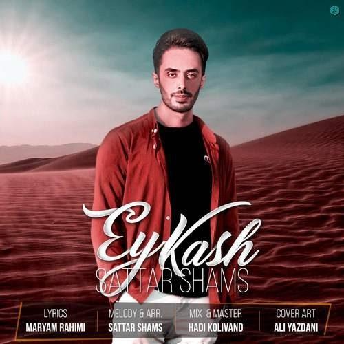 Sattar shams Ey ka 500x500 - دانلود آهنگ جدید ستار شمس بنام  ای کاش