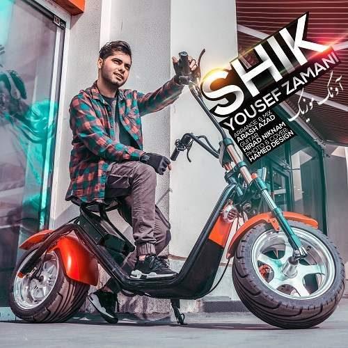 Yousef Zamani Shik 500x500 - دانلود آهنگ جدید یوسف زمانی بنام شیک