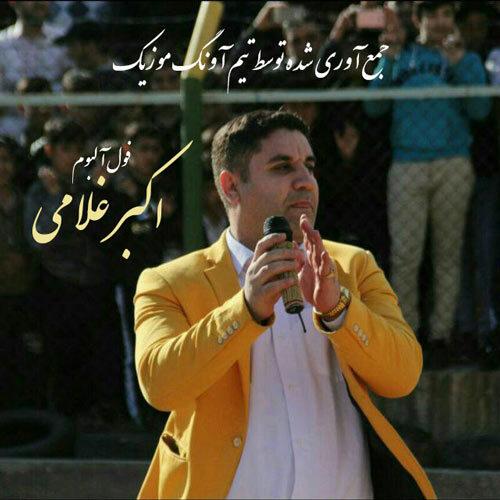 akbar gholami 500x500 - دانلود فول آلبوم اکبر غلامی یکجا