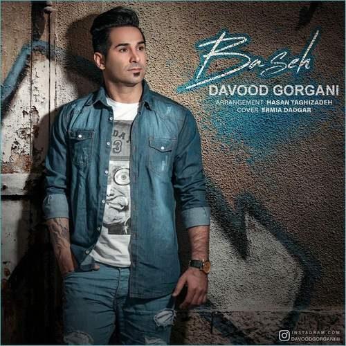 davood gorgani baseh 500x500 - دانلود آهنگ جدید  داوود گرگانی بنام  بسه