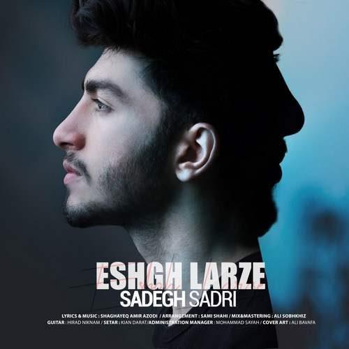 download 17 500x500 - دانلود آهنگ جدید صادق صدری بنام عشق لرزه