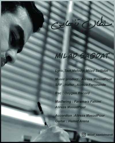 folder 1 400x500 - دانلود آلبوم جدید میلاد سعادت بنام  سلطان تنهایی