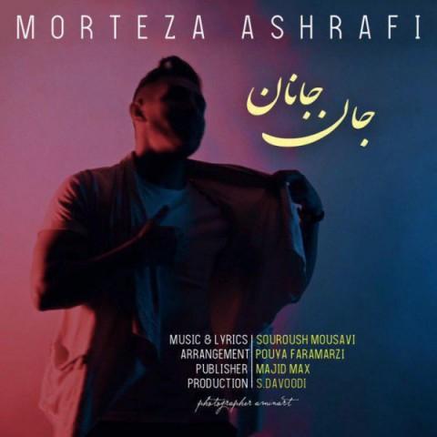 morteza ashrafi janeh janan 2019 04 15 20 14 44 - دانلود آهنگ جدید مرتضی اشرفی بنام  جان جانان