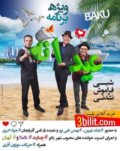 photo 2019 04 05 06 41 36 400x500 - دانلود طنز صمد و ممد عیدانه