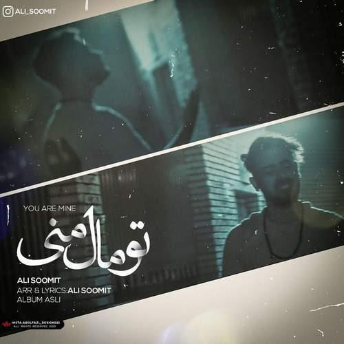 Ali Soomit 500x500 - دانلود آهنگ جدید علی سومیت بنام تو مال منی