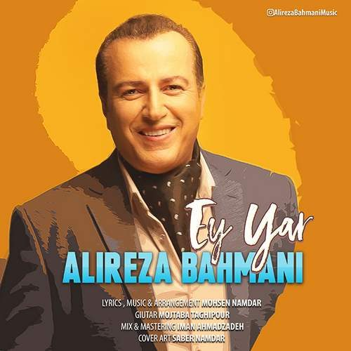 Alireza Bahmani 500x500 - دانلود آهنگ جدید  علیرضا بهمنی بنام  ای یار
