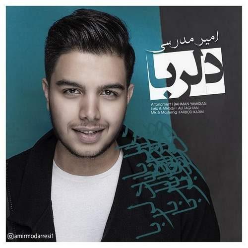Amir Modarresi 500x500 - دانلود آهنگ جدید  امیر مدرسی بنام دلربا