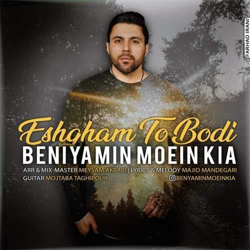 Benyamin Moein Kia Eshgham To Bodi 500x500 - دانلود آهنگ جدید  بنیامین معین کیا بنام عشقم تو بودی