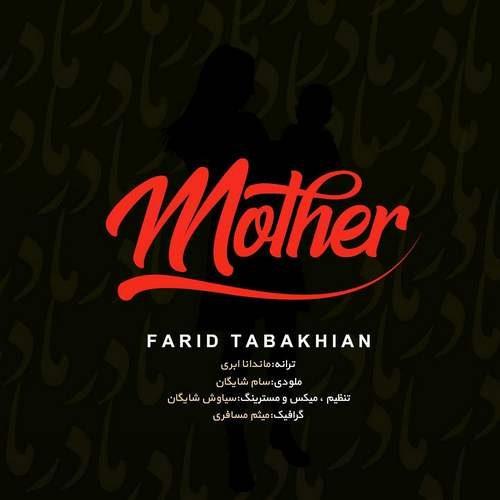 Farid Tabakhian 500x500 - دانلود آهنگ جدید فرید طباخیان بنام مادر