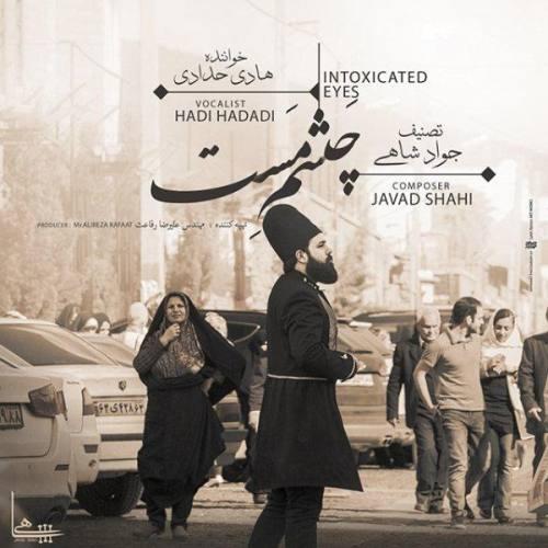 Hadi Hadadi Cheshme Mast - دانلود آهنگ جدید هادی حدادی بنام چشم مست