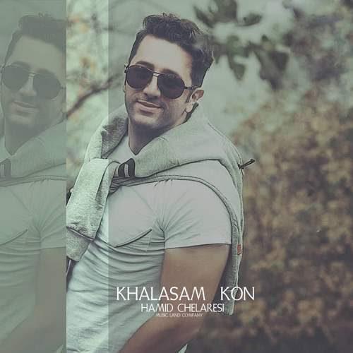 Hamid Chelaresi Khalasam Kon 500x500 - دانلود آهنگ جدید  حمید چلارسی بنام خلاصم کن
