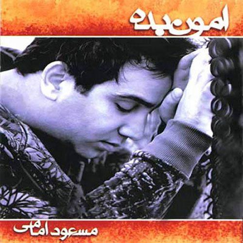 دانلود آلبوم جدید مسعود امامی بنام امون بده