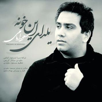 Masoud Emami Called Yaldaye In Khoone - دانلود آهنگ جدید مسعود امامی بنام یلدای این خونه