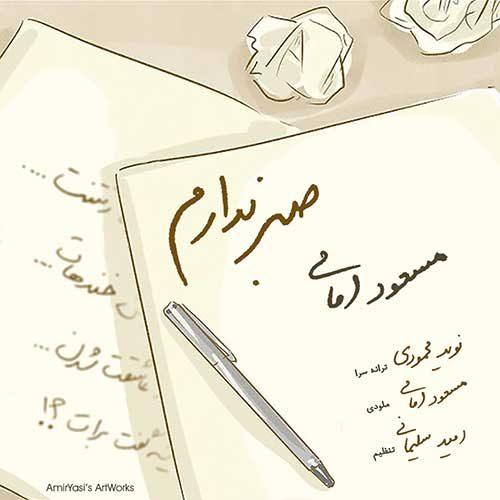 Masoud Emami Sabr Nadaram 500x500 - دانلود آهنگ جدید مسعود امامی بنام صبر ندارم