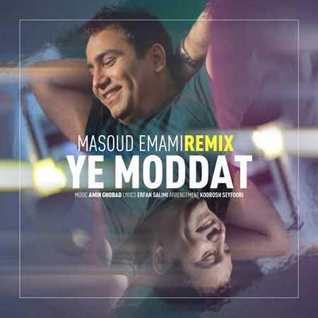 Masoud Emami Ye Modat - دانلود آهنگ جدید مسعود امامی بنام یه مدت (ریمیکس)