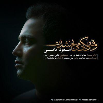 Masoud Emami Vaghti Yeki Mibakhshadet mp3 image - دانلود آهنگ جدید مسعود امامی بنام وقتی یکی میبخشدت