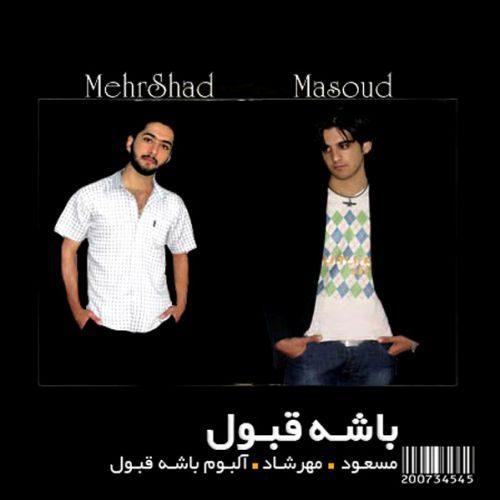 Mehrshad Masoud 500x500 - دانلود آهنگ قدیمی مهرشاد و مسعود بنام جدایی