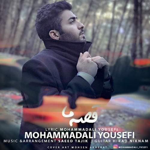 Mohammadali Yousefi Gheseye Ma 500x500 - دانلود آهنگ جدید محمدعلی یوسفی بنام  قصه ما