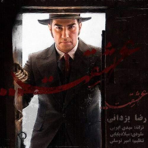 Reza Yazdani Eshghet Video 500x500 - دانلود موزیک ویدیو جدید رضا یزدانی بنام عشقت