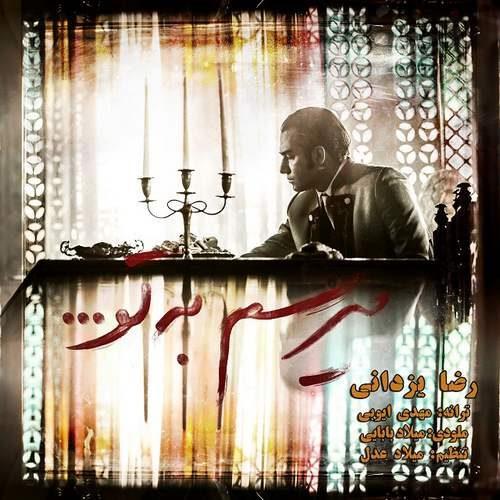 Reza Yazdani Miresam Be To 500x500 - دانلود آهنگ جدید رضا یزدانی بنام  میرسم به تو